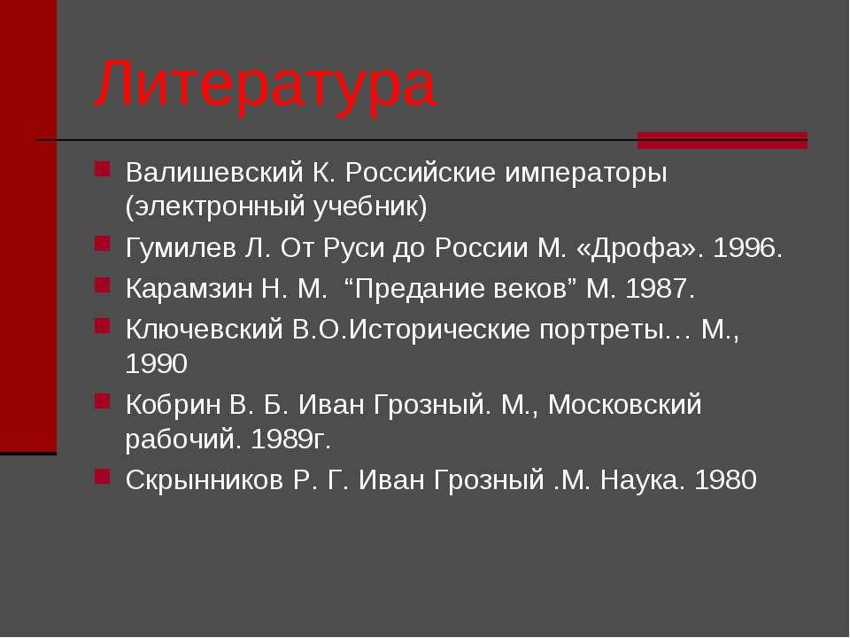 Литература Валишевский К. Российские императоры (электронный учебник) Гумилев...