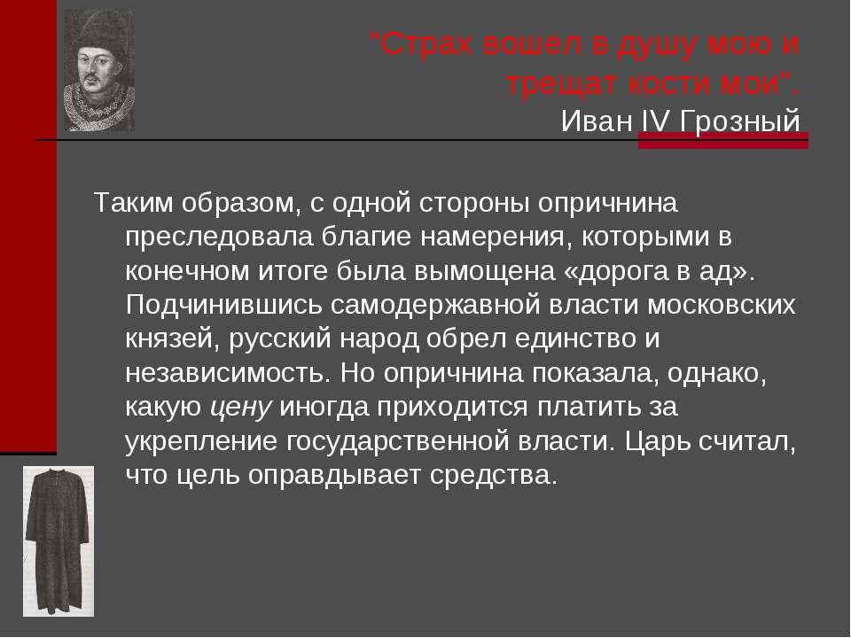 """""""Страх вошел в душу мою и трещат кости мои"""". Иван IV Грозный Таким образом, с..."""