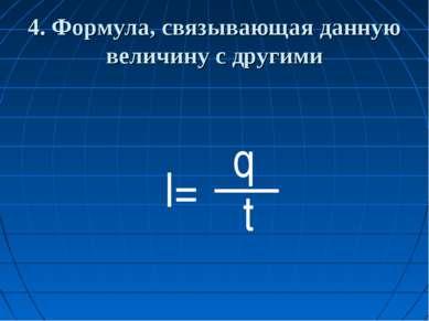 4. Формула, связывающая данную величину с другими I= q t