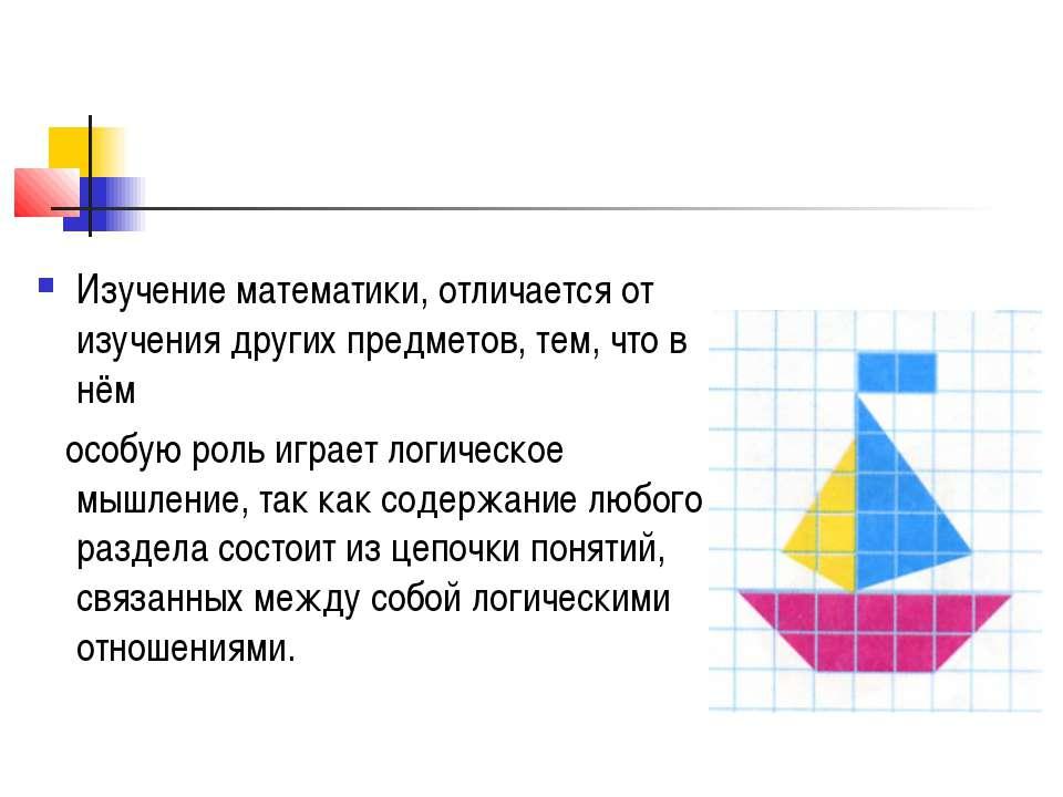 Изучение математики, отличается от изучения других предметов, тем, что в нём ...