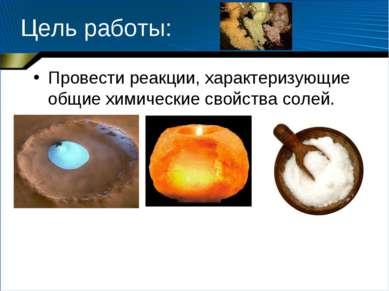 Цель работы: Провести реакции, характеризующие общие химические свойства солей.