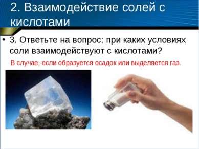 2. Взаимодействие солей с кислотами 3. Ответьте на вопрос: при каких условиях...