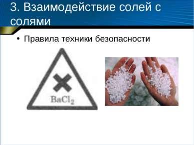 3. Взаимодействие солей с солями Правила техники безопасности