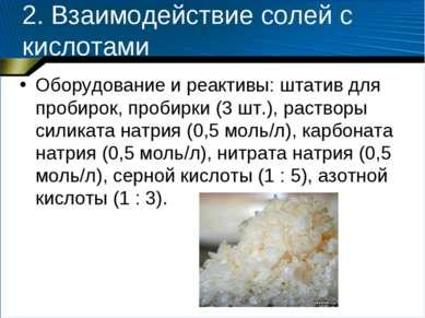 2. Взаимодействие солей с кислотами Оборудование и реактивы: штатив для проби...