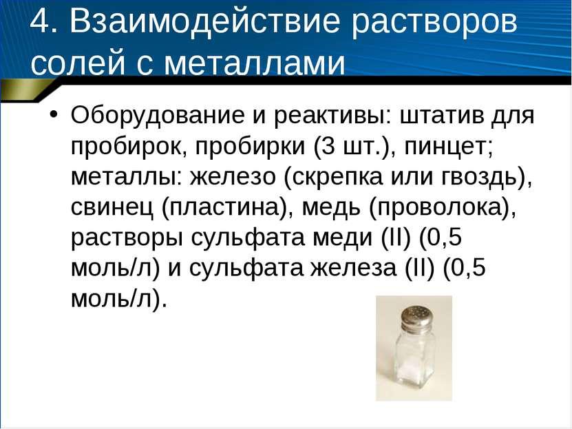 4. Взаимодействие растворов солей с металлами Оборудование и реактивы: штатив...