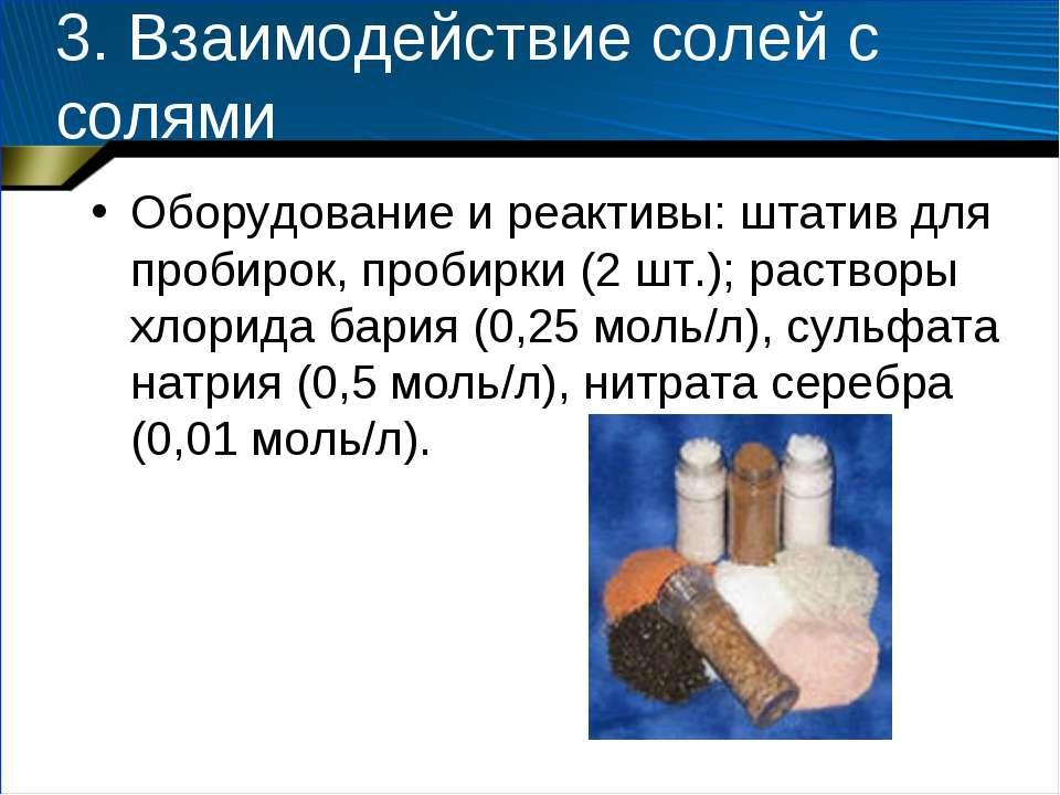 3. Взаимодействие солей с солями Оборудование и реактивы: штатив для пробирок...