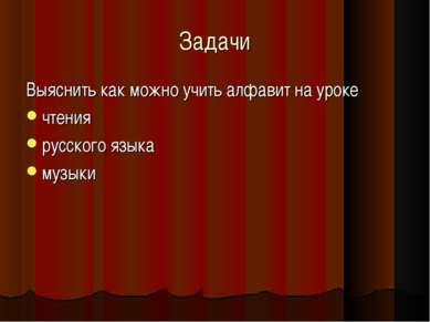 Задачи Выяснить как можно учить алфавит на уроке чтения русского языка музыки