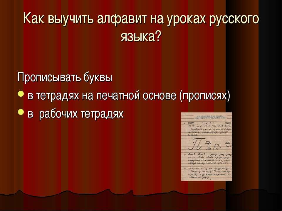 Как выучить алфавит на уроках русского языка? Прописывать буквы в тетрадях на...