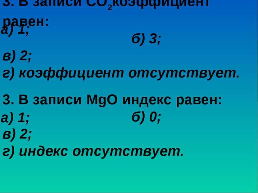 3. В записи СO2коэффициент равен: б) 3; в) 2; г) коэффициент отсутствует. а) ...