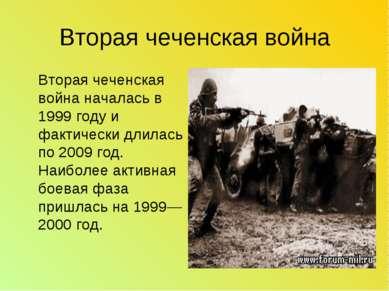 Вторая чеченская война Вторая чеченская война началась в 1999 году и фактичес...