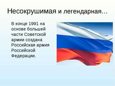 Несокрушимая и легендарная… В конце 1991 на основе большей части Советской ар...