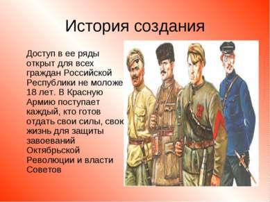 История создания Доступ в ее ряды открыт для всех граждан Российской Республи...