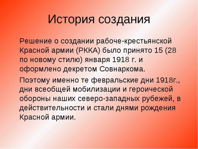 История создания Решение о создании рабоче-крестьянской Красной армии (РККА) ...
