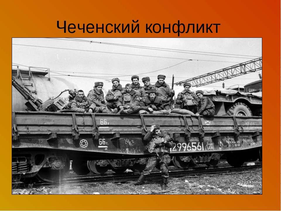 Чеченский конфликт