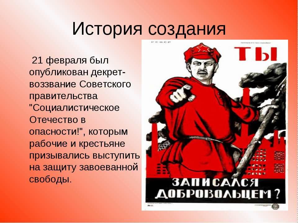 История создания 21 февраля был опубликован декрет-воззвание Советского прави...