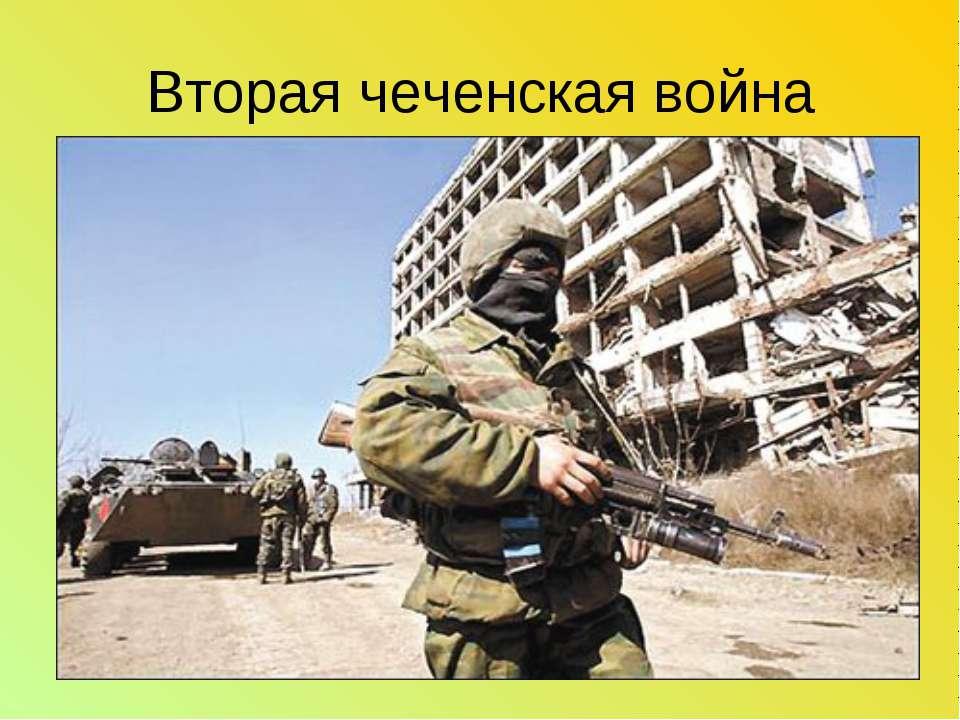 В каком году началась чеченская война