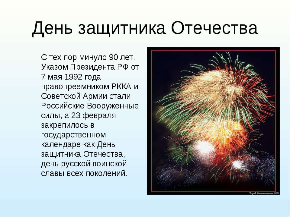 День защитника Отечества С тех пор минуло 90 лет. Указом Президента РФ от 7 м...