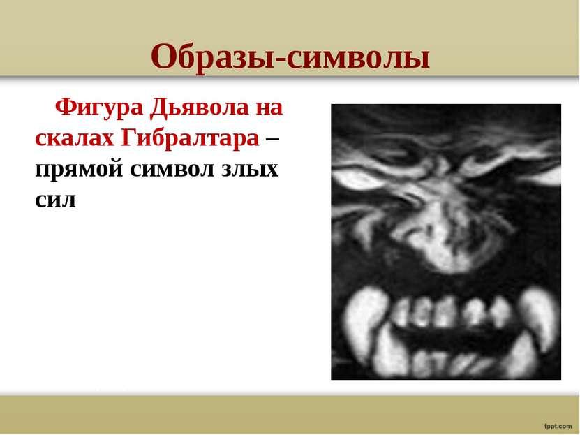 Образы-символы Фигура Дьявола на скалах Гибралтара – прямой символ злых сил
