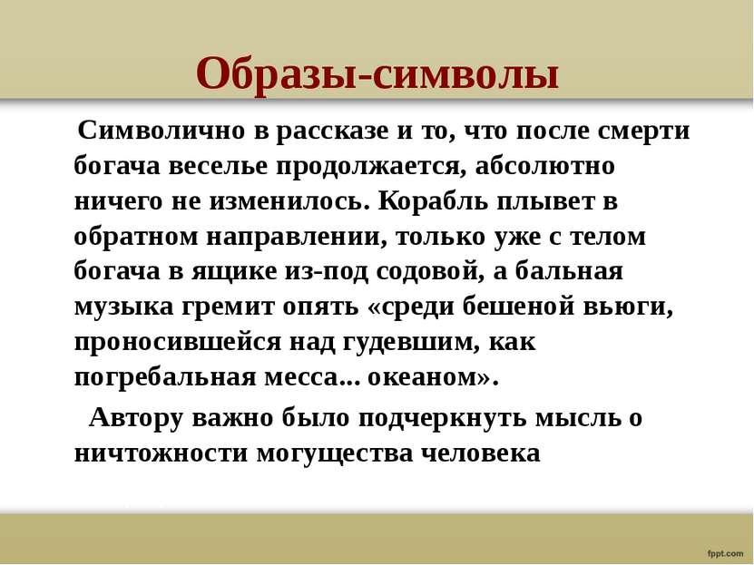 Образы-символы Символично в рассказе и то, что после смерти богача веселье пр...