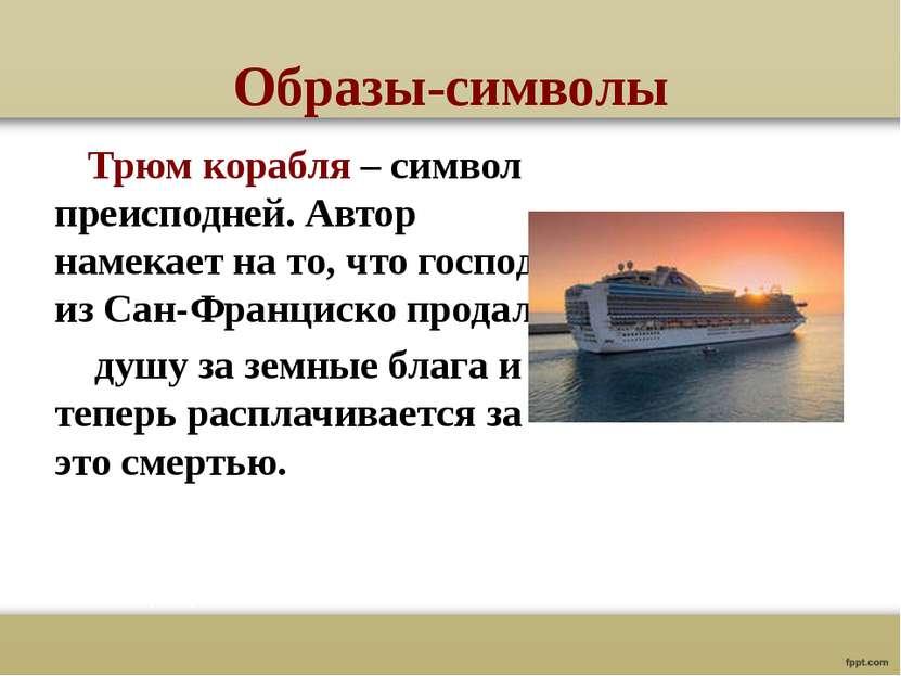 Образы-символы Трюм корабля – символ преисподней. Автор намекает на то, что г...