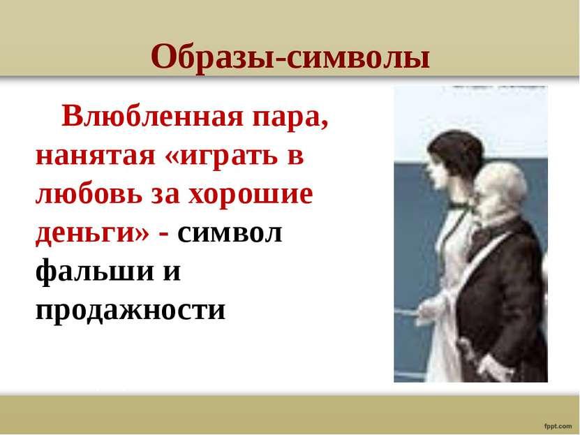 Образы-символы Влюбленная пара, нанятая «играть в любовь за хорошие деньги» -...