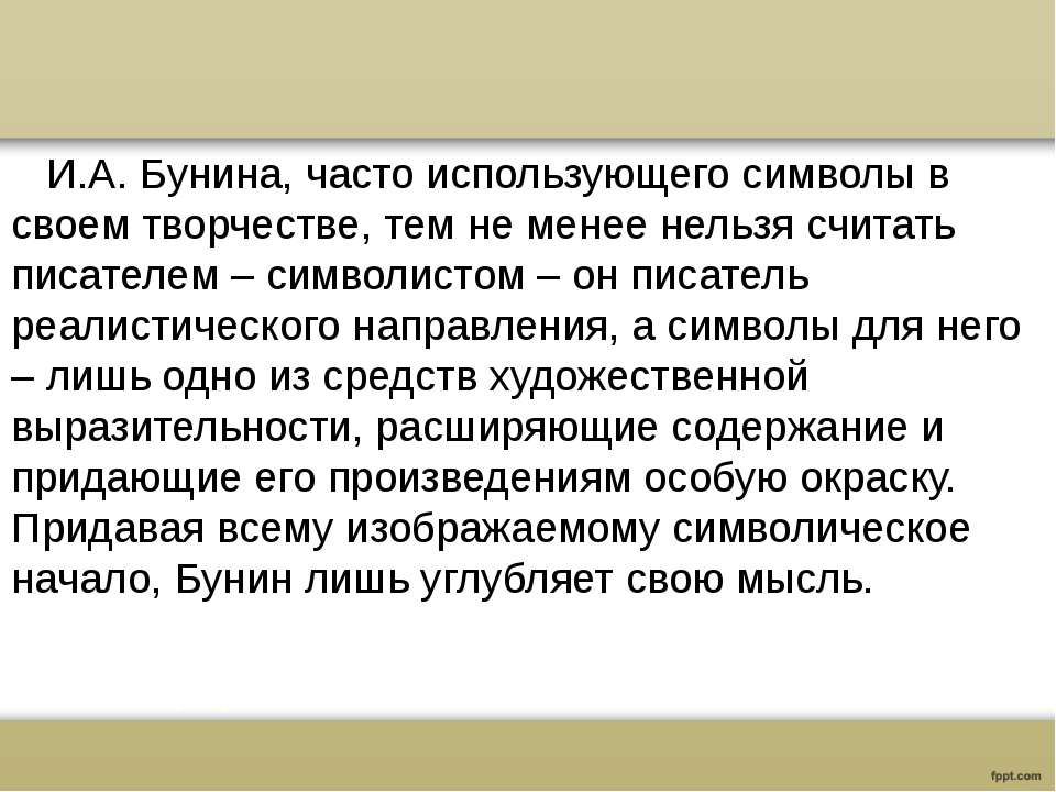 И.А. Бунина, часто использующего символы в своем творчестве, тем не менее нел...