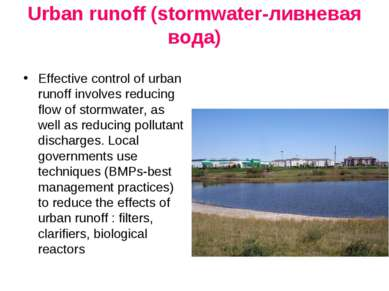 Urban runoff (stormwater-ливневая вода) Effective control of urban runoff inv...