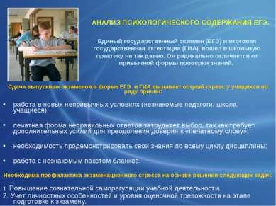 Единый государственный экзамен (ЕГЭ) и итоговая государственная аттестация (Г...