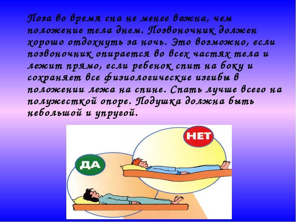 Поза во время сна не менее важна, чем положение тела днем. Позвоночник должен...