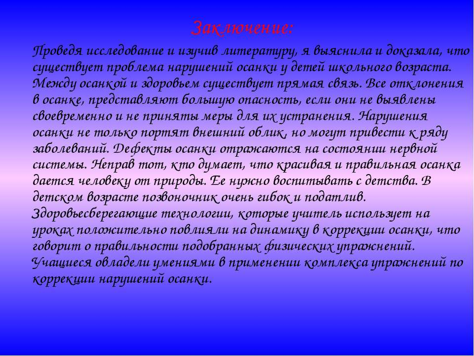 Заключение: Проведя исследование и изучив литературу, я выяснила и доказала, ...