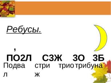 Ребусы. , ПО2Л С3Ж 3О 3Б Подвал стриж трио трибуна