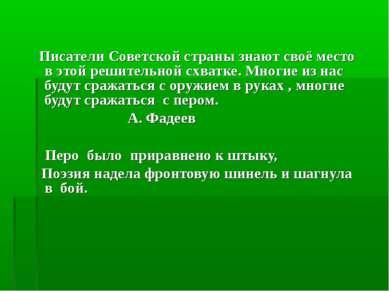Писатели Советской страны знают своё место в этой решительной схватке. Многие...