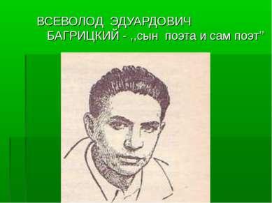 ВСЕВОЛОД ЭДУАРДОВИЧ БАГРИЦКИЙ - ,,сын поэта и сам поэт''