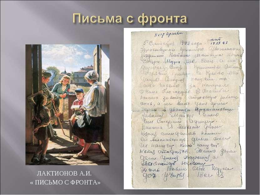ЛАКТИОНОВ А.И. « ПИСЬМО С ФРОНТА»