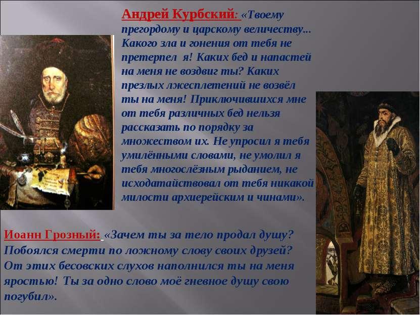 Андрей Курбский: «Твоему прегордому и царскому величеству... Какого зла и гон...