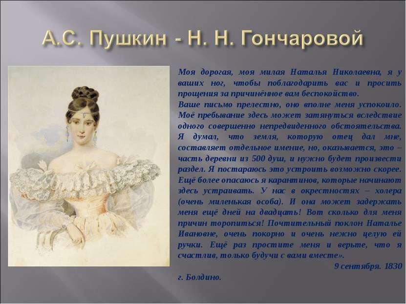 Моя дорогая, моя милая Наталья Николаевна, я у ваших ног, чтобы поблагодарить...