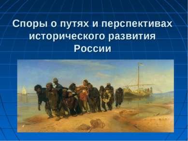 Споры о путях и перспективах исторического развития России