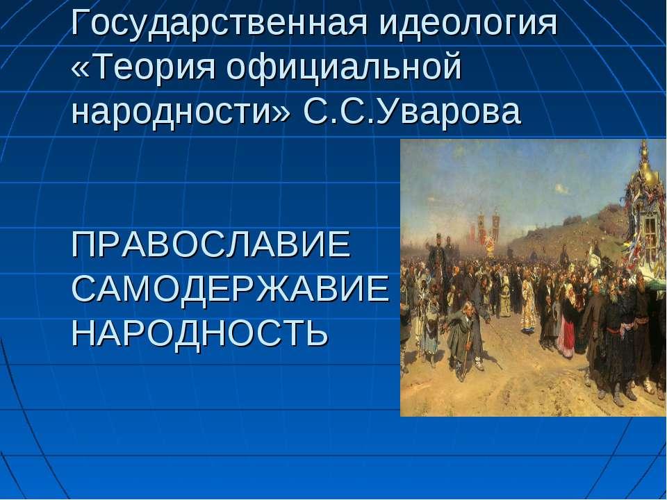 Государственная идеология «Теория официальной народности» С.С.Уварова ПРАВОСЛ...