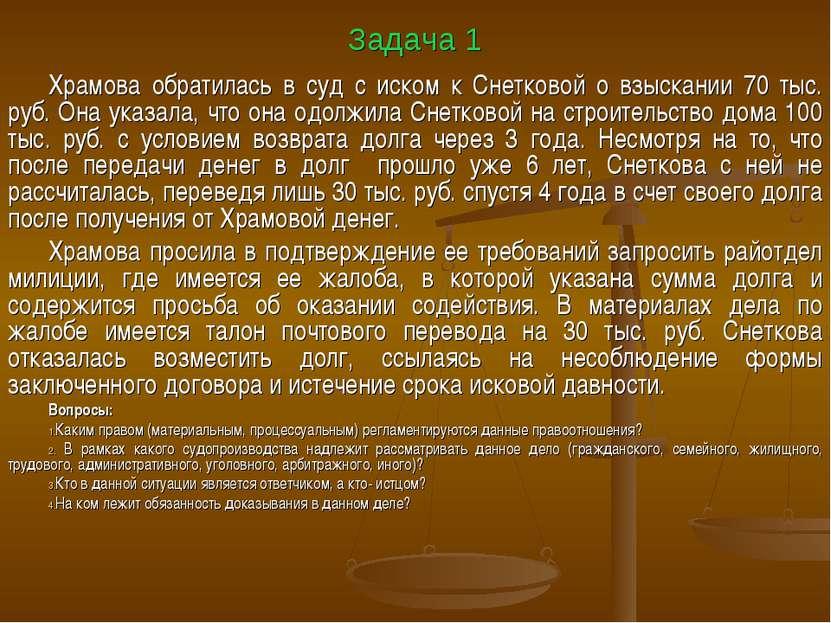 Задача 1 Храмова обратилась в суд с иском к Снетковой о взыскании 70 тыс. руб...