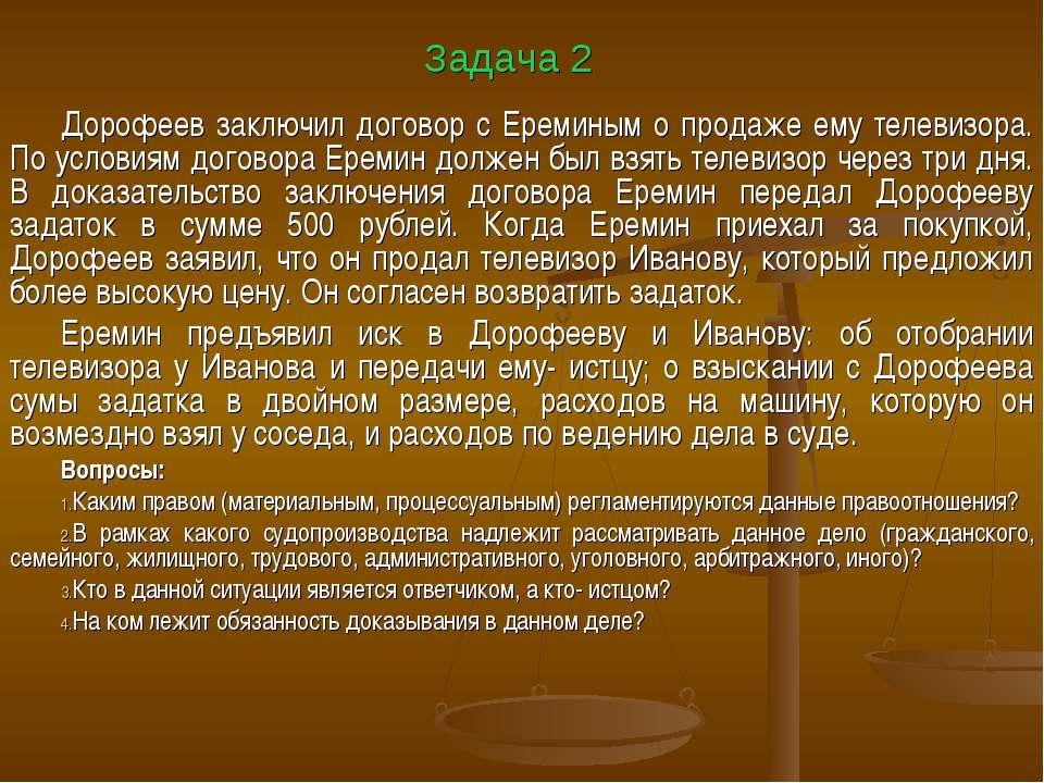 Задача 2 Дорофеев заключил договор с Ереминым о продаже ему телевизора. По ус...