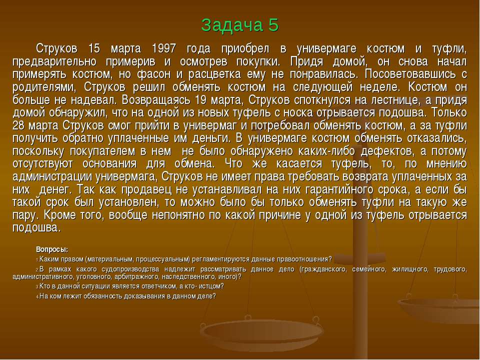 Задача 5 Струков 15 марта 1997 года приобрел в универмаге костюм и туфли, пре...