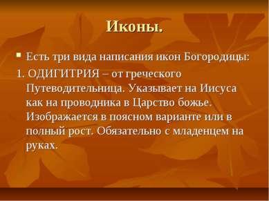Иконы. Есть три вида написания икон Богородицы: 1. ОДИГИТРИЯ – от греческого ...