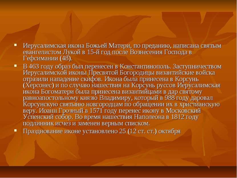 Иерусалимская икона Божьей Матери, по преданию, написана святым евангелистом ...
