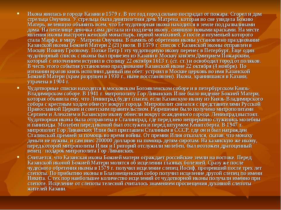 Икона явилась в городе Казани в 1579 г. В тот год город сильно пострадал от п...