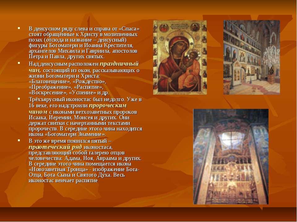 В деисусном ряду слева и справа от «Спаса» стоят обращённые к Христу в молитв...