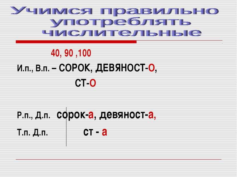 40, 90 ,100 И.п., В.п. – СОРОК, ДЕВЯНОСТ-О, СТ-О Р.п., Д.п. сорок-а, девяност...