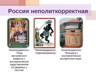 """Россия неполиткорректная Политкорректно: """"Лица заслуженного возраста с альтер..."""
