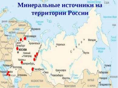 Минеральные источники на территории России