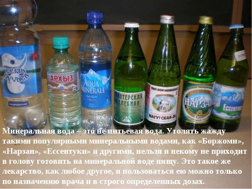 Минеральная вода – это не питьевая вода. Утолять жажду такими популярными мин...