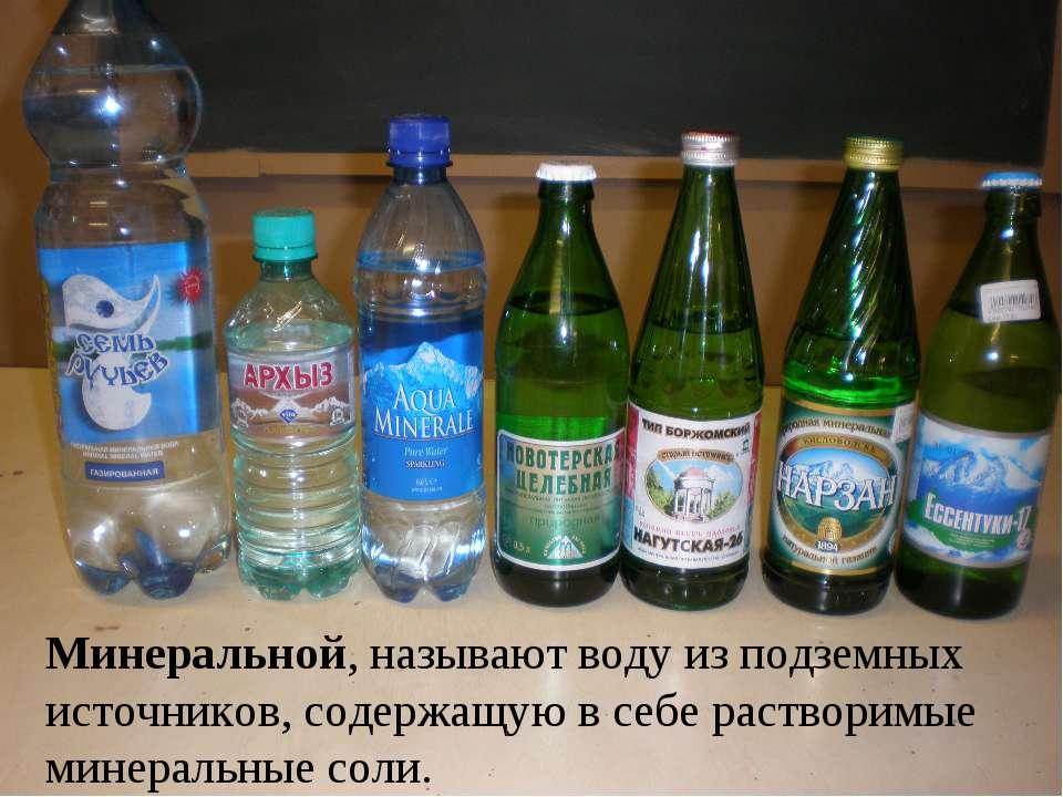 Минеральной, называют воду из подземных источников, содержащую в себе раствор...